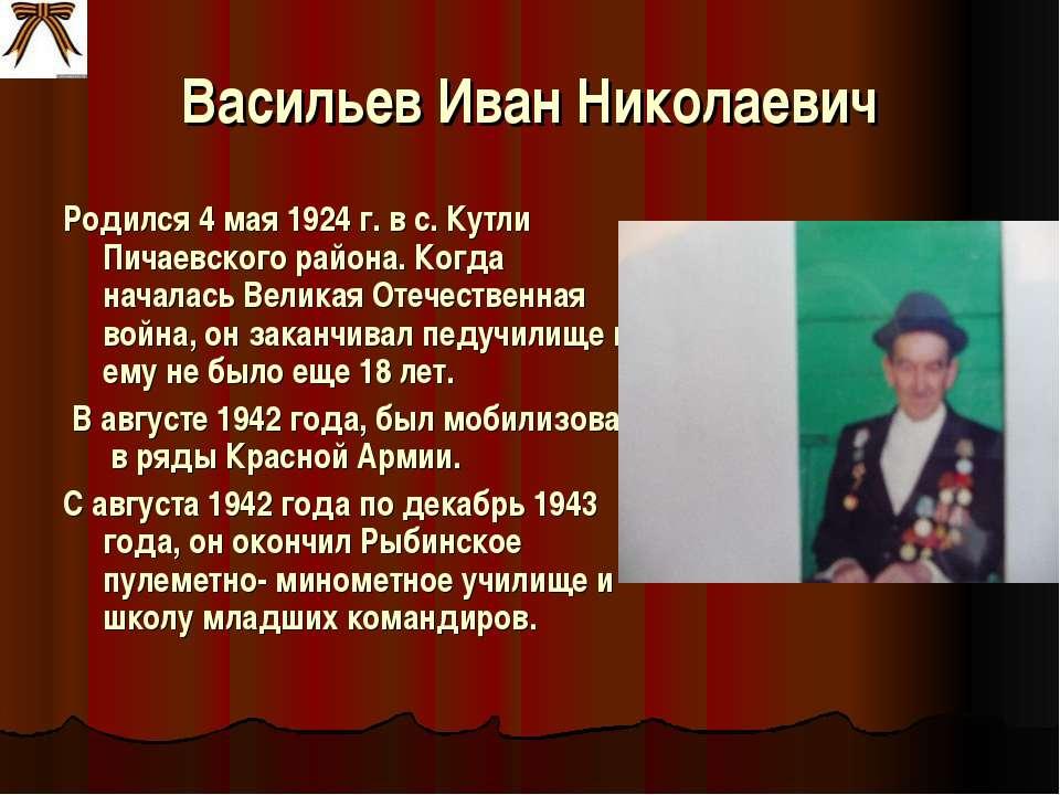 Васильев Иван Николаевич Родился 4 мая 1924 г. в с. Кутли Пичаевского района....