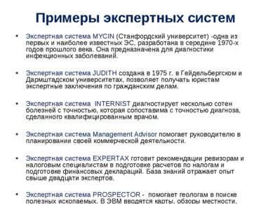 Примеры экспертных систем Экспертная система MYCIN (Станфордский университет)...