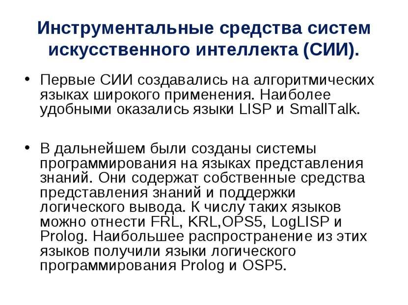 Инструментальные средства систем искусственного интеллекта (СИИ). Первые СИИ ...