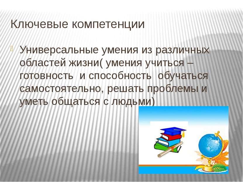 Ключевые компетенции Универсальные умения из различных областей жизни( умения...