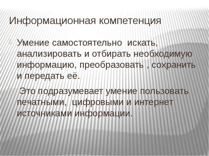 Информационная компетенция Умение самостоятельно искать, анализировать и отби...
