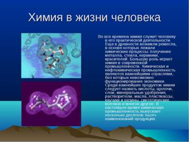 Химия в жизни человека Во все времена химия служит человеку в его практическо...