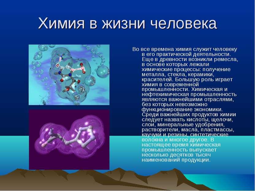 Химия и человек реферат 9532