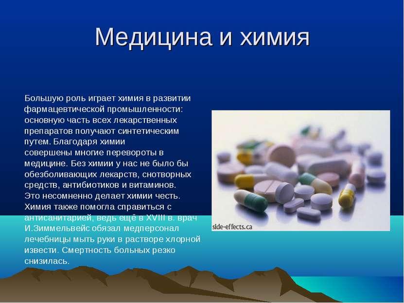 Химия и медицина реферат 6607