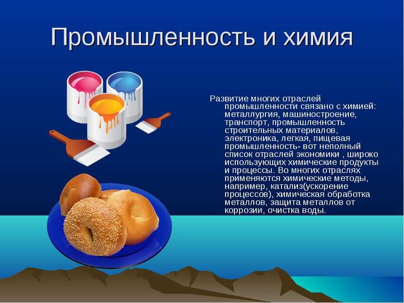 Промышленность и химия Развитие многих отраслей промышленности связано с хими...