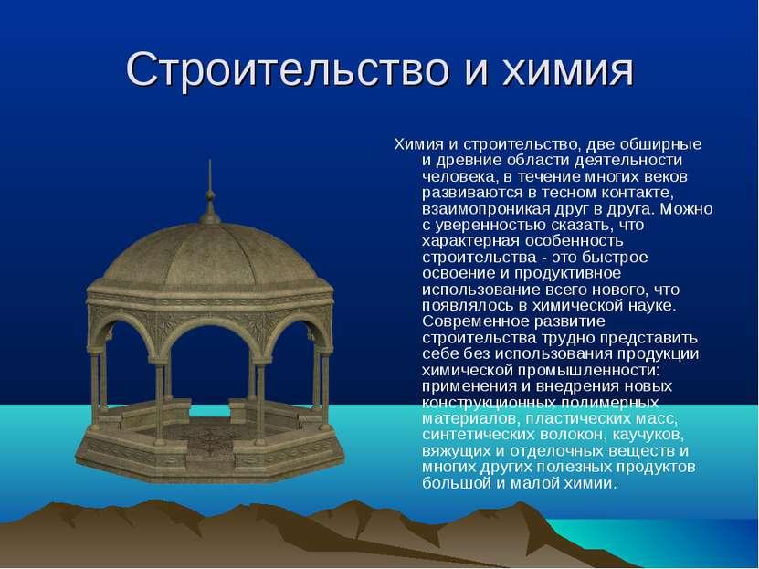 Строительство и химия Химия и строительство, две обширные и древние области д...