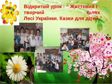 """Відкритий урок : """" Життєвий і творчий шлях Лесі Українки. Казки для дітей."""""""