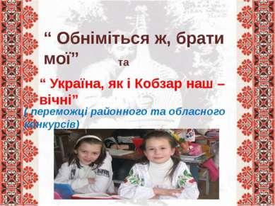 """"""" Обніміться ж, брати мої"""" та """" Україна, як і Кобзар наш – вічні"""" ( переможці..."""