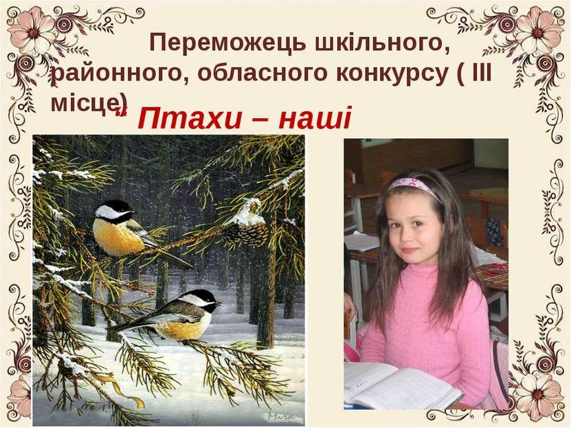 """Переможець шкільного, районного, обласного конкурсу ( ІІІ місце) """" Птахи – на..."""