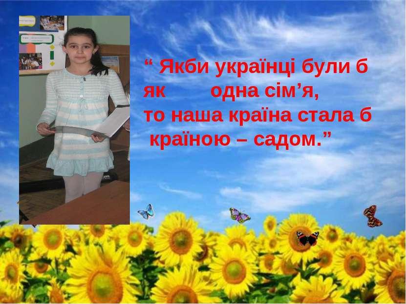 """"""" Якби українці були б як одна сім'я, то наша країна стала б країною – садом."""""""