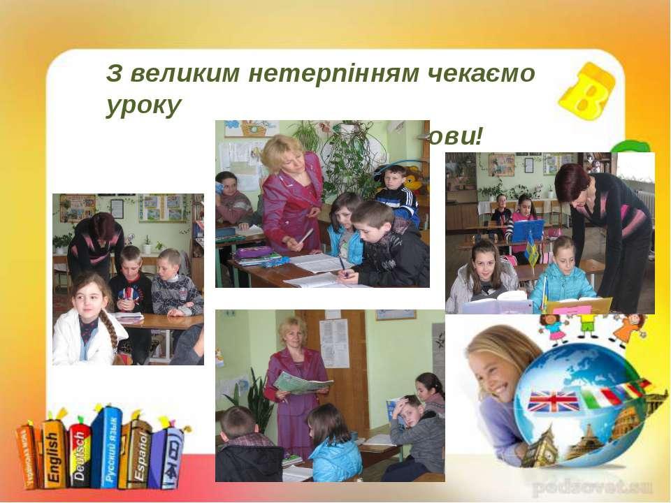 З великим нетерпінням чекаємо уроку англійської мови!