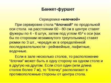 """Банкет-фуршет Сервировка «елочкой» При сервировке стола """"ёлочкой"""" по продольн..."""