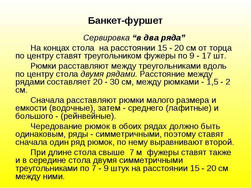 """Банкет-фуршет Сервировка """"в два ряда"""" На концах стола на расстоянии 15 - 20 с..."""