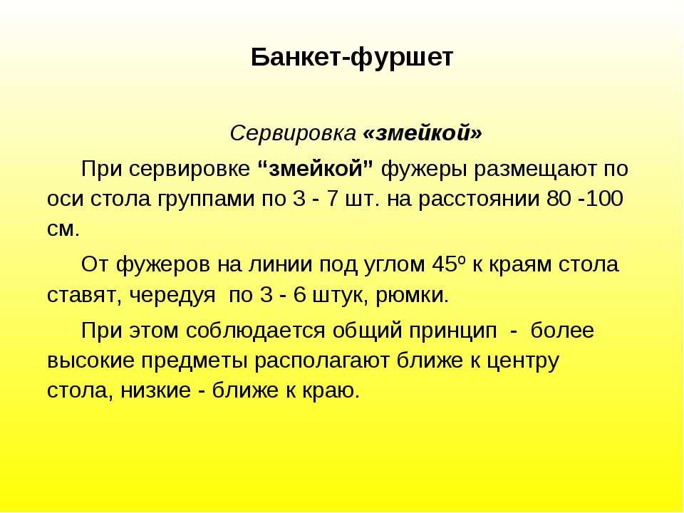 """Банкет-фуршет Сервировка «змейкой» При сервировке """"змейкой"""" фужеры размещают ..."""