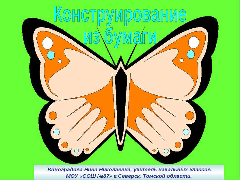 Виноградова Нина Николаевна, учитель начальных классов МОУ «СОШ №87» г.Северс...