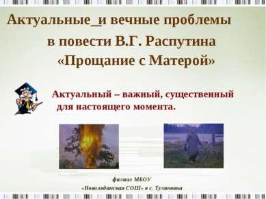 филиал МБОУ «Новолядинская СОШ» в с. Тулиновка и вечные проблемы в повести В....