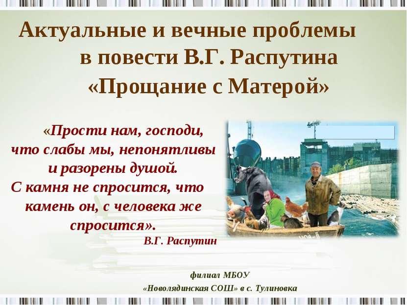 Актуальные и вечные проблемы в повести В.Г. Распутина «Прощание с Матерой» фи...