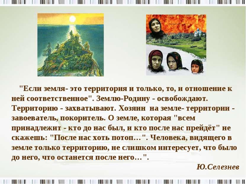 """""""Если земля- это территория и только, то, и отношение к ней соответственное""""...."""