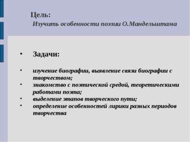 Цель: Изучить особенности поэзии О.Мандельштама Задачи: изучение биографии, в...