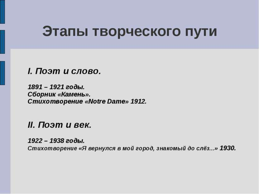Этапы творческого пути I. Поэт и слово. 1891 – 1921 годы. Сборник «Камень». С...