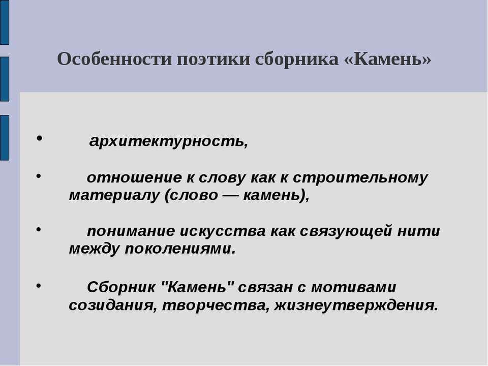 Особенности поэтики сборника «Камень» архитектурность, отношение к слову как ...