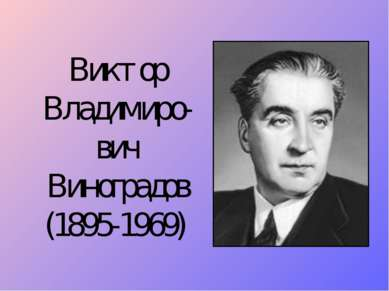 Виктор Владимиро-вич Виноградов (1895-1969)
