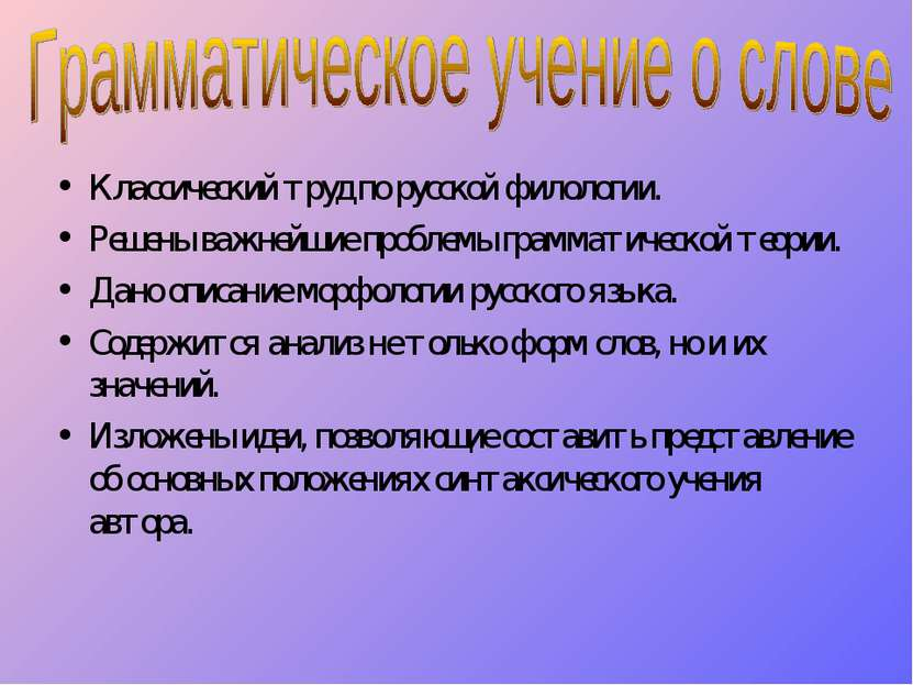 Классический труд по русской филологии. Решены важнейшие проблемы грамматичес...
