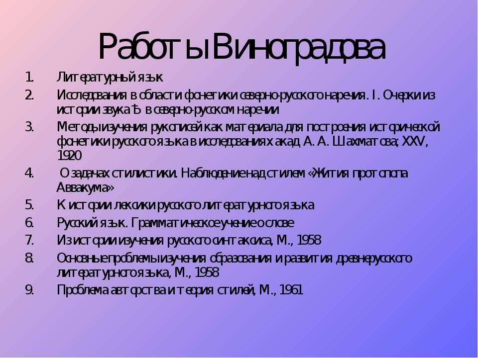 Работы Виноградова Литературный язык Исследования в области фонетики северно-...