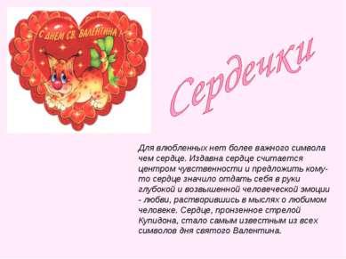 Для влюбленных нет более важного символа чем сердце. Издавна сердце считается...