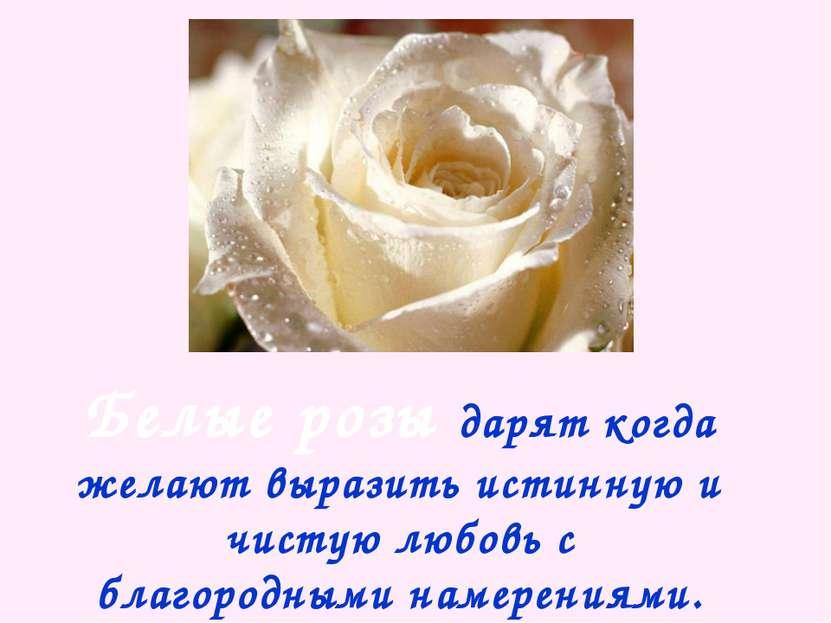 Белые розы дарят когда желают выразить истинную и чистую любовь с благородным...
