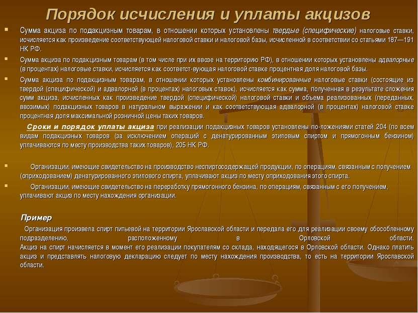 Порядок исчисления и уплаты акцизов Сумма акциза по подакцизным товарам, в от...