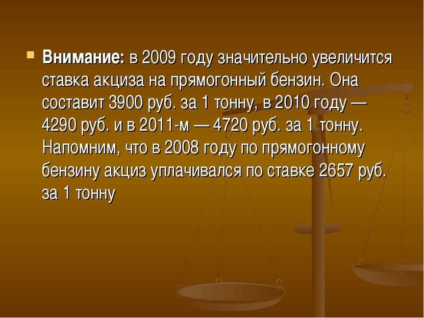 Внимание: в 2009 году значительно увеличится ставка акциза на прямогонный бен...