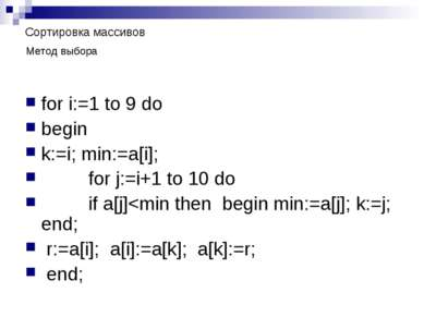 Сортировка массивов for i:=1 to 9 do begin k:=i; min:=a[i]; for j:=i+1 to 10 ...