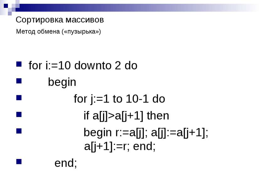Сортировка массивов for i:=10 downto 2 do begin for j:=1 to 10-1 do if a[j]>a...
