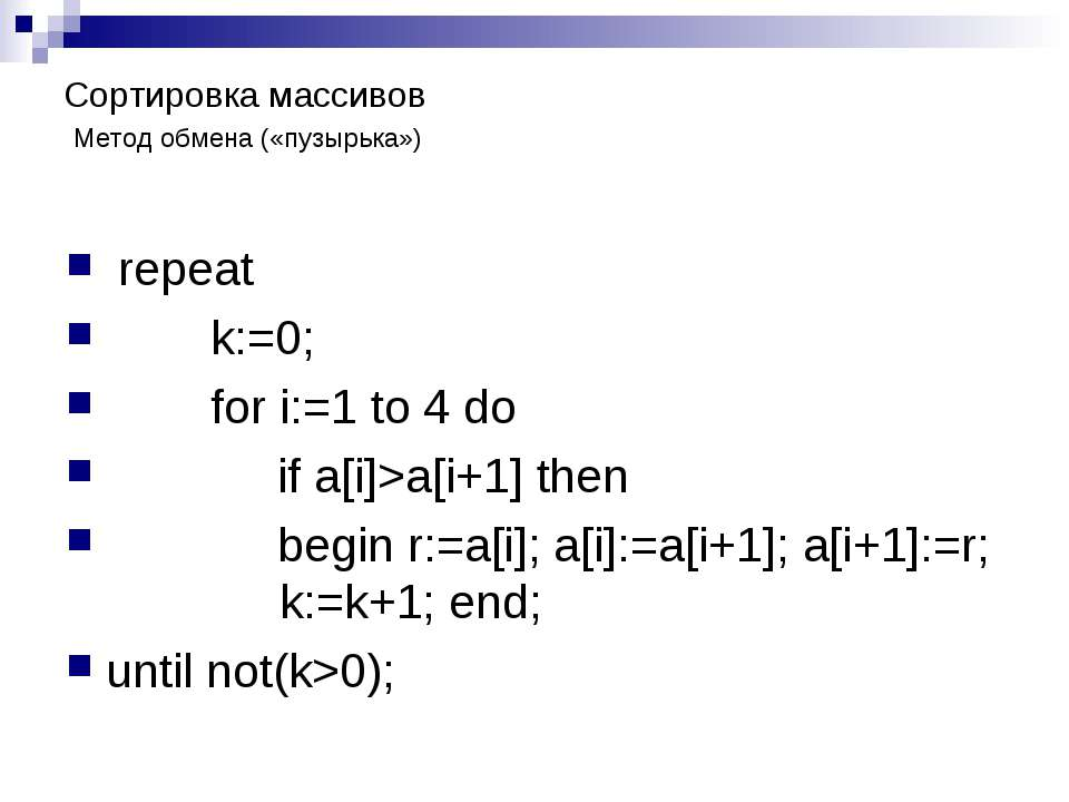 Сортировка массивов repeat k:=0; for i:=1 to 4 do if a[i]>a[i+1] then begin r...