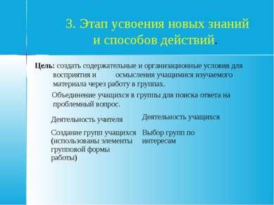 3. Этап усвоения новых знаний и способов действий. Цель: создать содержательн...