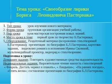 Тема урока: «Своеобразие лирики Бориса Леонидовича Пастернака» 1. Тип урока: ...