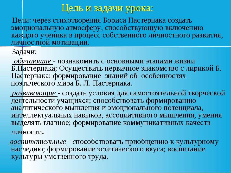Цель и задачи урока: Цели: через стихотворения Бориса Пастернака создать эмоц...