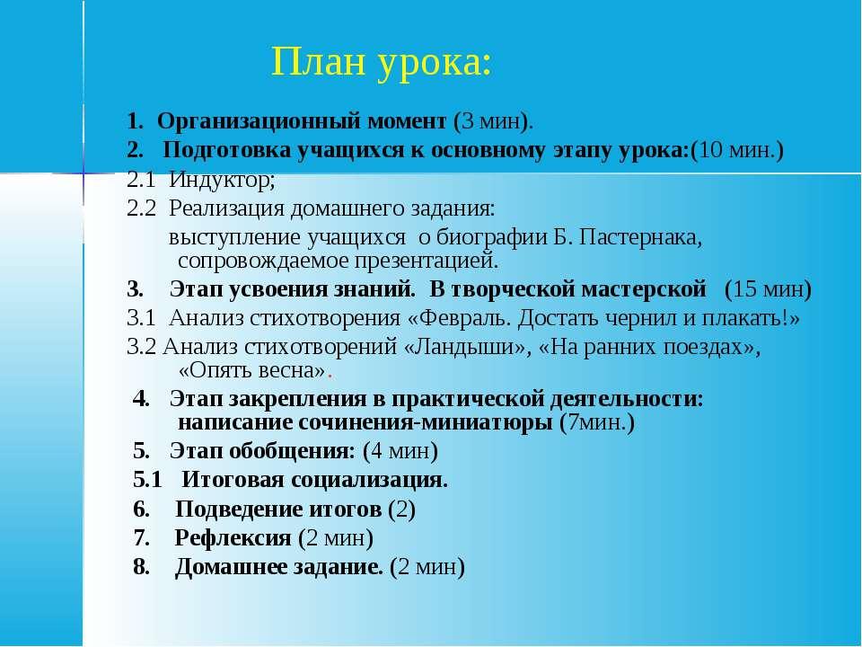 План урока: 1. Организационный момент (3 мин). 2. Подготовка учащихся к основ...
