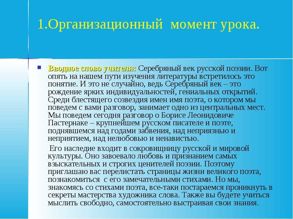 1.Организационный момент урока. Вводное слово учителя: Серебряный век русской...