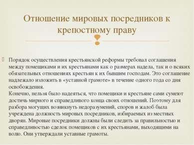 Порядок осуществления крестьянской реформы требовал соглашения между помещика...