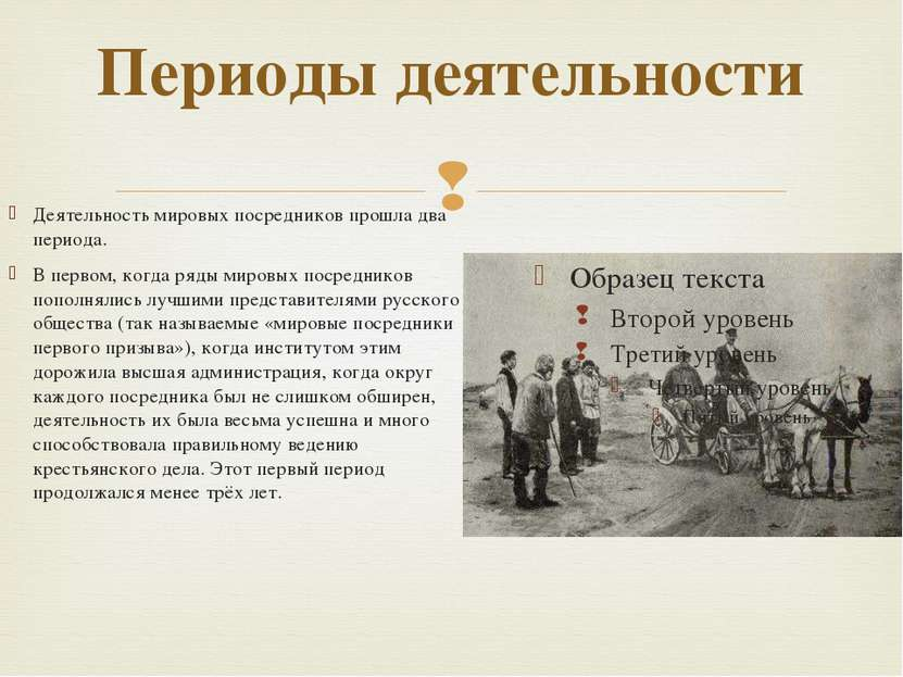 Периоды деятельности Деятельность мировых посредников прошла два периода. В п...