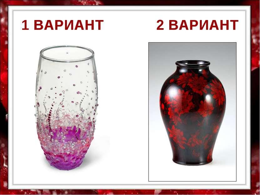 1 ВАРИАНТ 2 ВАРИАНТ