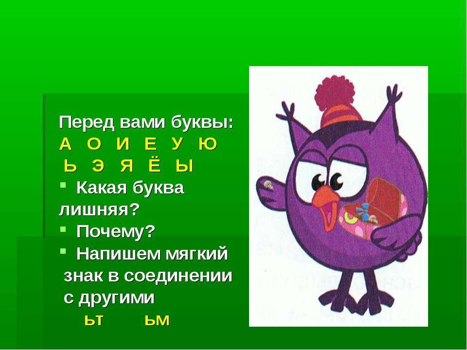 Перед вами буквы: А О И Е У Ю Ь Э Я Ё Ы Какая буква лишняя? Почему? Напишем м...