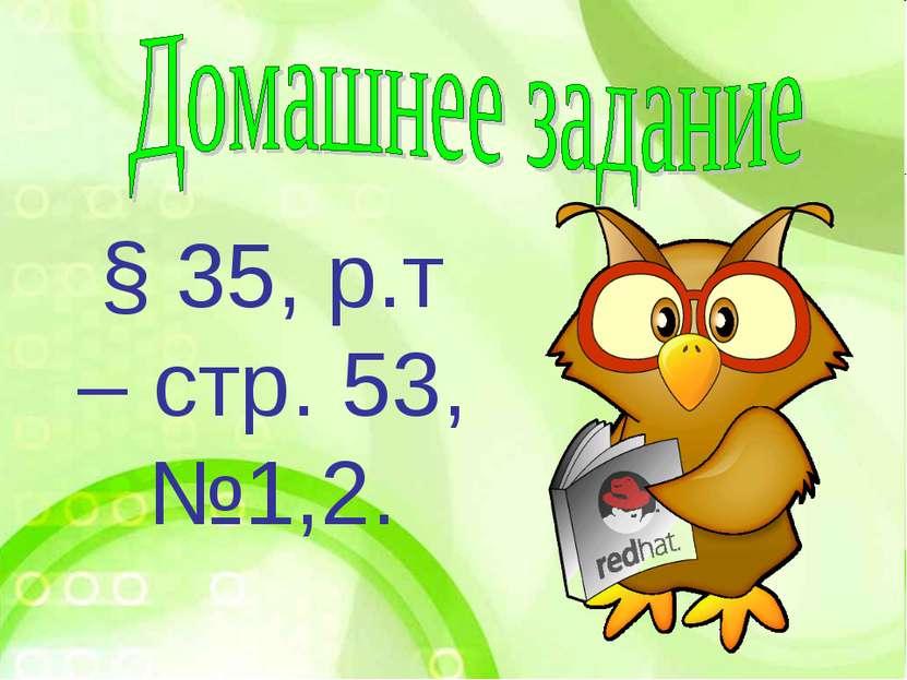 § 35, р.т – стр. 53, №1,2.