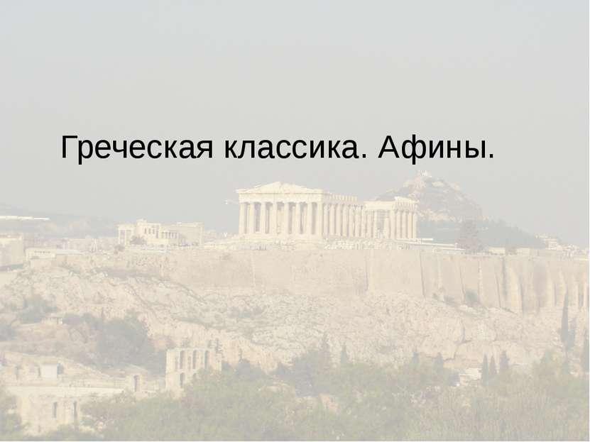 Греческая классика. Афины.