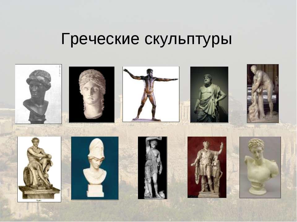 Греческие скульптуры