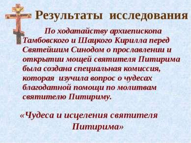 По ходатайству архиепископа Тамбовского и Шацкого Кирилла перед Святейшим Син...