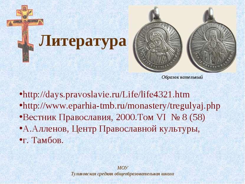 Литература http://days.pravoslavie.ru/Life/life4321.htm http://www.eparhia-tm...