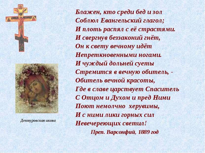 Блажен, кто среди бед и зол Соблюл Евангельский глагол; И плоть распял с её с...